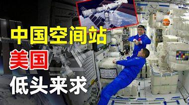 中國太空空間站遭17國熱捧,其技術難度讓美國不得不低頭