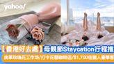【母親節好去處】母親節Staycation行程推介 皮革玫瑰花工作坊/打卡花藝咖啡店/$1,700住雙人豪華客房