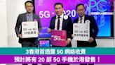 3香港首透露 5G 網絡收費,預計將有 20 部 5G 手機於港發售!
