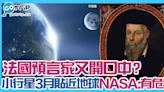 法國預言家又開口中?|小行星3月貼近地球 NASA:有潛在危險 | 網絡熱話 | GOtrip.hk