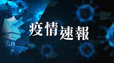 【6月15日疫情速報】(10:00)