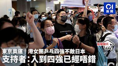 東京奧運|港女團乒乓四強不敵日本 支持者:入到四強已經唔錯