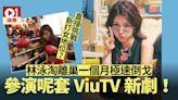 林泳淘離開無綫極速有新動向 現身網台後更強勢加盟ViuTV