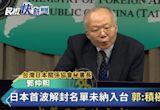 快新聞/日本首波解封名單未納入台灣 郭仲熙:積極交涉中