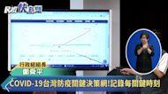 快新聞/「COVID-19台灣防疫關鍵決策網」上線 記錄每個關鍵時刻