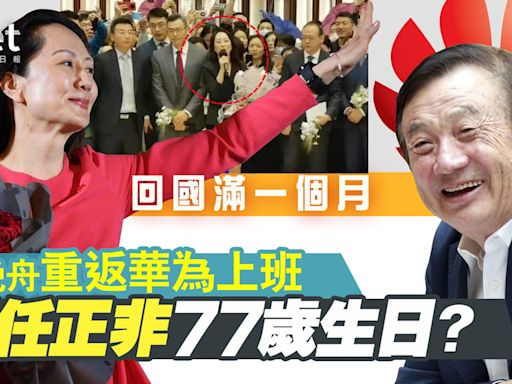 【孟晚舟回國】內媒:孟晚舟重返華為上班 賀任正非77歲生日?(多圖) - 香港經濟日報 - 即時新聞頻道 - 即市財經 - Hot Talk