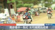 女性摩托計程車司機 她擔起一個家