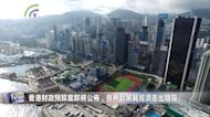 香港財政預算案即將公佈,各界獻策冀經濟走出陰霾