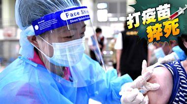 新竹疫情|竹市81歲婦打AZ疫苗 隔天竟在家中沙發上猝死 | 蘋果新聞網 | 蘋果日報