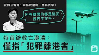 林鄭稱所有離港移民者為「逃犯」 特首辦救亡澄清僅指「犯罪離港者」 | 蘋果日報