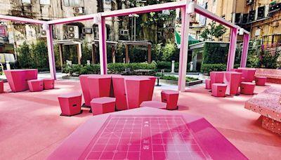 【Emily】粉紅色公園 「驚艷」砵蘭街