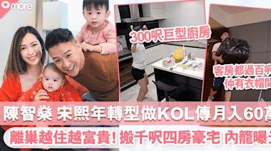陳智燊宋熙年夫妻檔做KOL傳月賺60萬 搬千呎大屋有超巨廚房加衣帽間