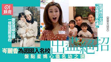 寶寶大過天|岑麗香陪囡囡名校面試極崩潰 名牌幼稚園成星級之選