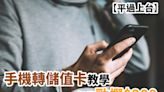 【平過上台】手機轉儲值卡教學 每月勁慳$200