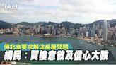 傳北京要求解決房屋問題 網民:買樓意欲及信心大跌 - 香港經濟日報 - 地產站 - 地產新聞 - 人物/專題