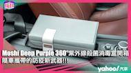 【開箱直擊】Moshi Deep Purple折疊式360°紫外線殺菌消毒盒開箱!隨車攜帶的防疫新武器!