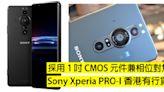 採用 1 吋 CMOS 元件兼相位對焦!Sony Xperia PRO-I 香港有行貨