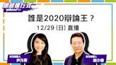 2020總統大選唯一電視辯論會 趙少康、尹乃菁犀利解析