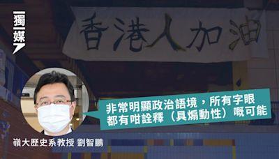 快必煽動文字案 歷史系教授劉智鵬:「香港人加油」口號具煽動性 | 獨媒報導 | 獨立媒體