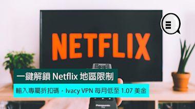 輸入專屬折扣碼,Ivacy VPN 每月低至 1.07 美金,一鍵解鎖 Netflix 地區限制 - Qooah