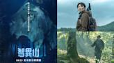 全智賢&朱智勛新劇《智異山》二版海報公開:守林員外套破損,神秘人影現身迷霧林中
