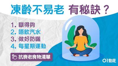 【凍齡食物】豆腐蘋果8種食物抗衰老 未老先衰8大原因你中幾多?