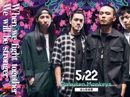 桃猿動紫音樂祭 金曲獎最佳樂團滅火器樂情開唱