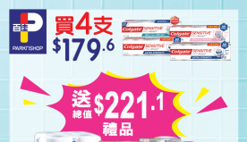 【百佳】買4支指定高露潔牙膏 送總值$221.1禮品(即日起至優...