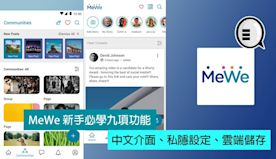 MeWe 新手必學十項功能,中文介面、私隱設定、修正群組連結