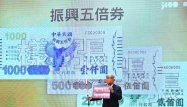 〈五倍券來了〉數位券已突破207萬人綁定 超越去年三倍券