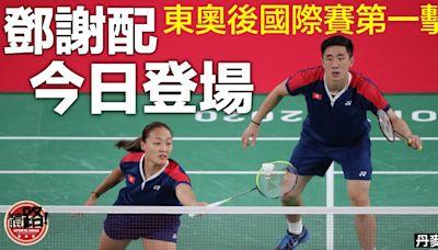 【羽毛球】丹麥超級賽開打 「鄧謝配」福地登場鬥台北爭入16強