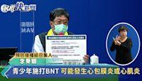 快新聞/BNT疫苗即將開打! 李秉穎:接種益處大於副作用風險