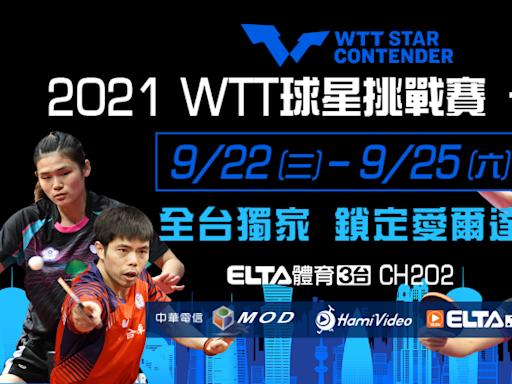 愛爾達》WTT世界桌球系列賽和蘇迪曼盃本周開打 台灣東奧好手精銳盡出