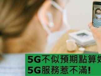 【消委會報告】5G速度不似預期?電訊商5G上網速度遜預期惹不滿 - Price 最新情報