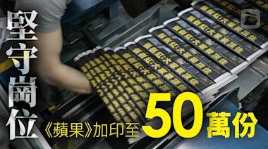 國安搜蘋果︱直擊廠房趕工加印至50萬份 凌晨半百人報檔排隊搶購   蘋果日報