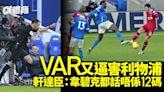英超|利物浦再添VAR爭議 軒達臣望取消 韋碧克獲判12碼感牽強
