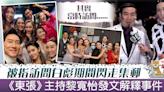 【萬千星輝2020】《東張西望》主持黎寬怡被指不尊重白彪 貓仔貼片+發文解釋事件 - 香港經濟日報 - TOPick - 娛樂