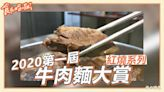 食在哈囉》必比登PK在地老店!網路激推台北紅燒牛肉麵TOP5