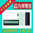 【向東-台中向上店】全新sony 10  II 6吋 4+128g 防水防塵手機攜碼遠傳5g-1399吃到飽手機1元