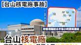 【台山核電廠事故】台山核電廠距離香港多遠?普羅大眾如何應對?附香港輻射水平每小時更新連結