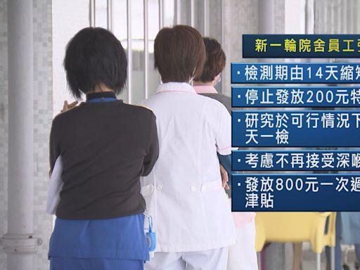 羅致光:院舍員工強檢期減至10天 停發200元津貼