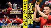 【東京奧運】港羽隊奪3張入場券 伍家朗成8號種子 張雁宜「鄧謝配」齊上榜