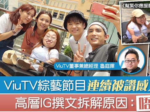 【幫緊你應援團X七救星】ViuTV綜藝節目贏口碑 魯庭暉親自分析箇中原因 - 香港經濟日報 - TOPick - 娛樂