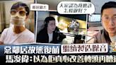 噪音滋擾︱馬浚偉鄰居故態復萌再製噪音 馬仔無奈:我應該怎樣做好 - 香港經濟日報 - TOPick - 娛樂