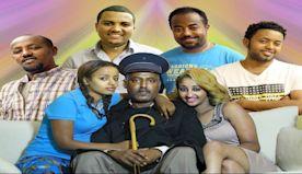 አዝናኝ የገና በዓል የመድረክ ተውኔት ድራማ Ethiopian Funny Comedy Drama Gena Celebration 2012