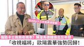伙記辦大事|劇透慎入!歐陽震華馬德鐘21年後再合體 TVB派「收視福將」救亡 | TopBeauty