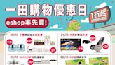 一田購物優惠日eShop今日率先買 4大必搶主題衣食住用齊備 - 晴報 - 港聞 - 新聞