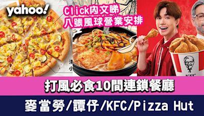 打風餐廳2021〡打風必食10間連鎖餐廳!麥當勞/譚仔/KFC/Pizza Hut