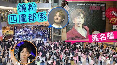 MIRROR演唱會丨尾場變九龍灣嘉年華 Fans晒冷合照鬥加應援物 | 蘋果日報