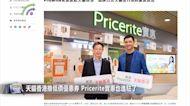 天貓香港推低價優惠券 Pricerite實惠也進駐了